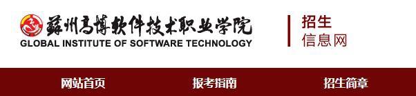 苏州高博软件技术职业学院