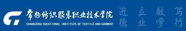 常州纺织服装职业技术学院https://www.xqrcy.com/apps/article/222.html