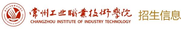常州工业职业技术学院https://www.xqrcy.com/apps/article/116.html