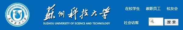 苏州科技大学https://www.xqrcy.com/apps/article/117.html