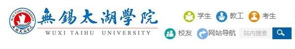 无锡太湖学院http://www.wxu.edu.cn/