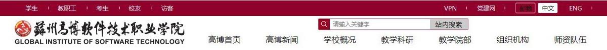 苏州高博软件技术职业学院http://www.gist.edu.cn/